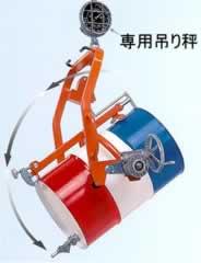 ドラム反転吊り具(ホイスト用)M20M-H