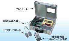 マルチ型ガス検知器/MC1P-302MA1S-03