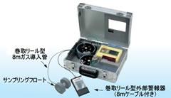 マルチ型ガス検知器/MC1P-302MA1S-04