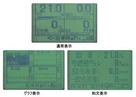 マルチ型ガス検知器/MC1P-302MA1S-08
